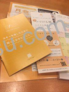 スタジオヨギー渋谷で貰ったパンフレットと感想