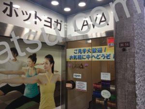 ホットヨガLAVA(ラバ)阿佐ヶ谷店までのアクセス6