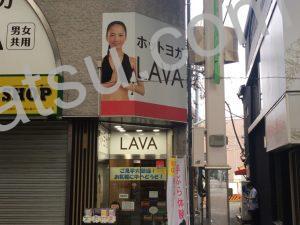 ホットヨガLAVA(ラバ)阿佐ヶ谷店の口コミレビュー