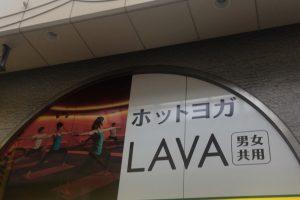lava 阿佐ヶ谷 口コミ