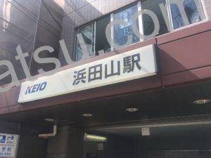 ホットヨガLAVA(ラバ)浜田山店のアクセス1