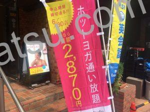 ホットヨガLAVA(ラバ)浜田山店のキャンペーン