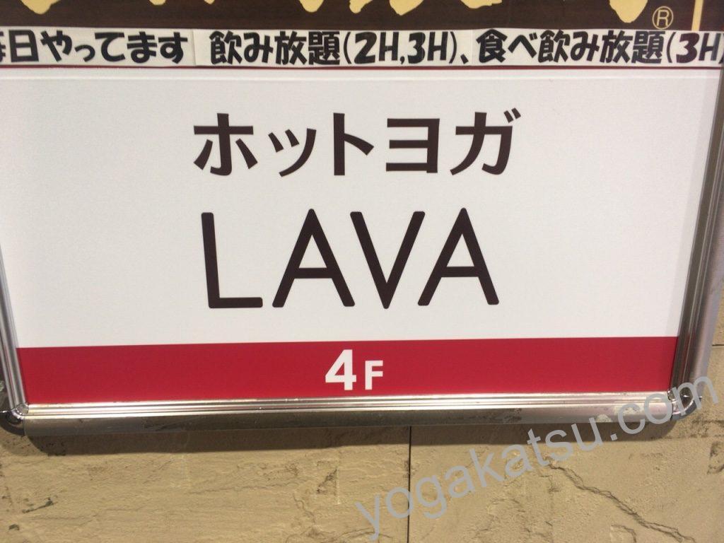 ホットヨガスタジオLAVA調布南口店までのアクセス6