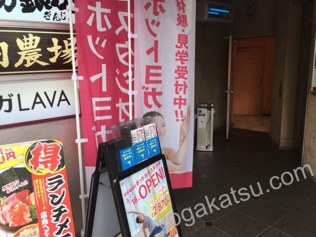 ホットヨガスタジオLAVA調布南口店までのアクセス5