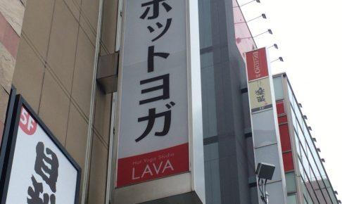 lava 調布南口,lava 調布 口コミ
