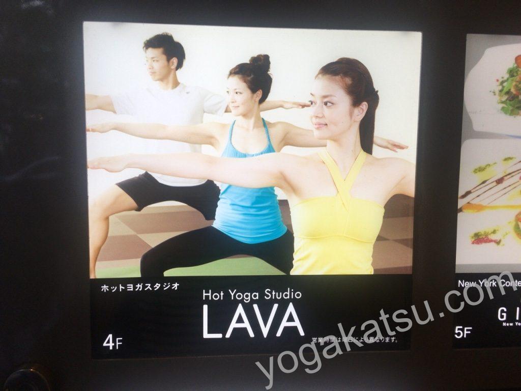 ホットヨガスタジオLAVA銀座本店までのアクセスに関する口コミ6