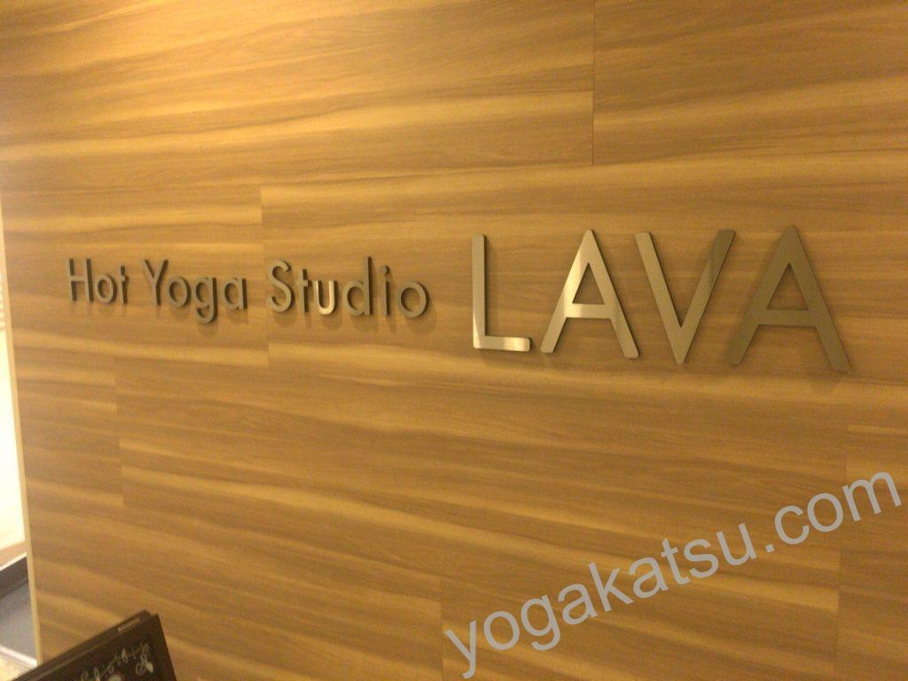 ホットヨガスタジオLAVA銀座本店の男性目線の口コミ・評判