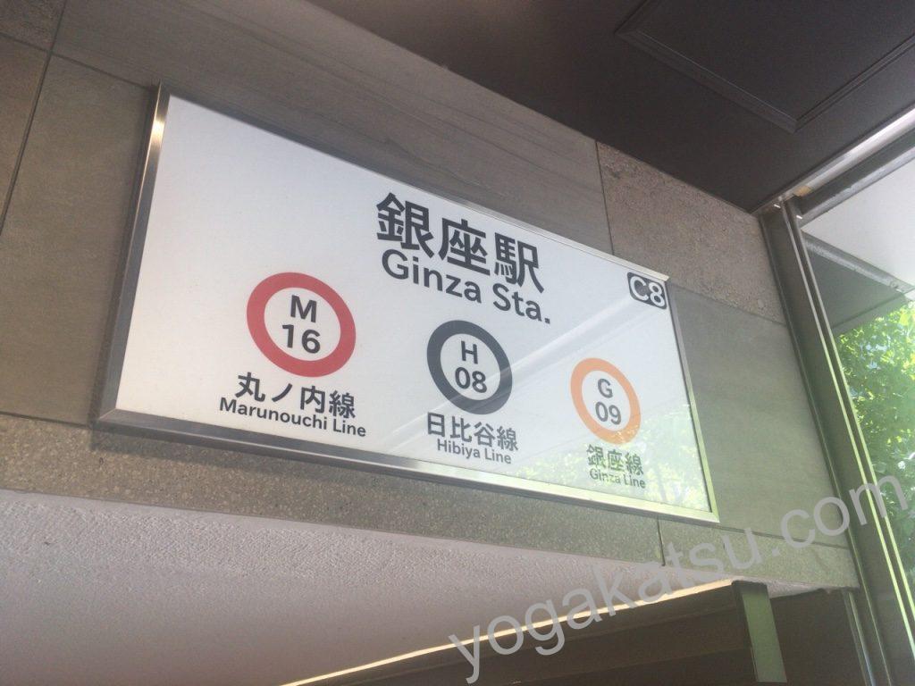 ホットヨガLAVA銀座グラッセ店までのアクセス1