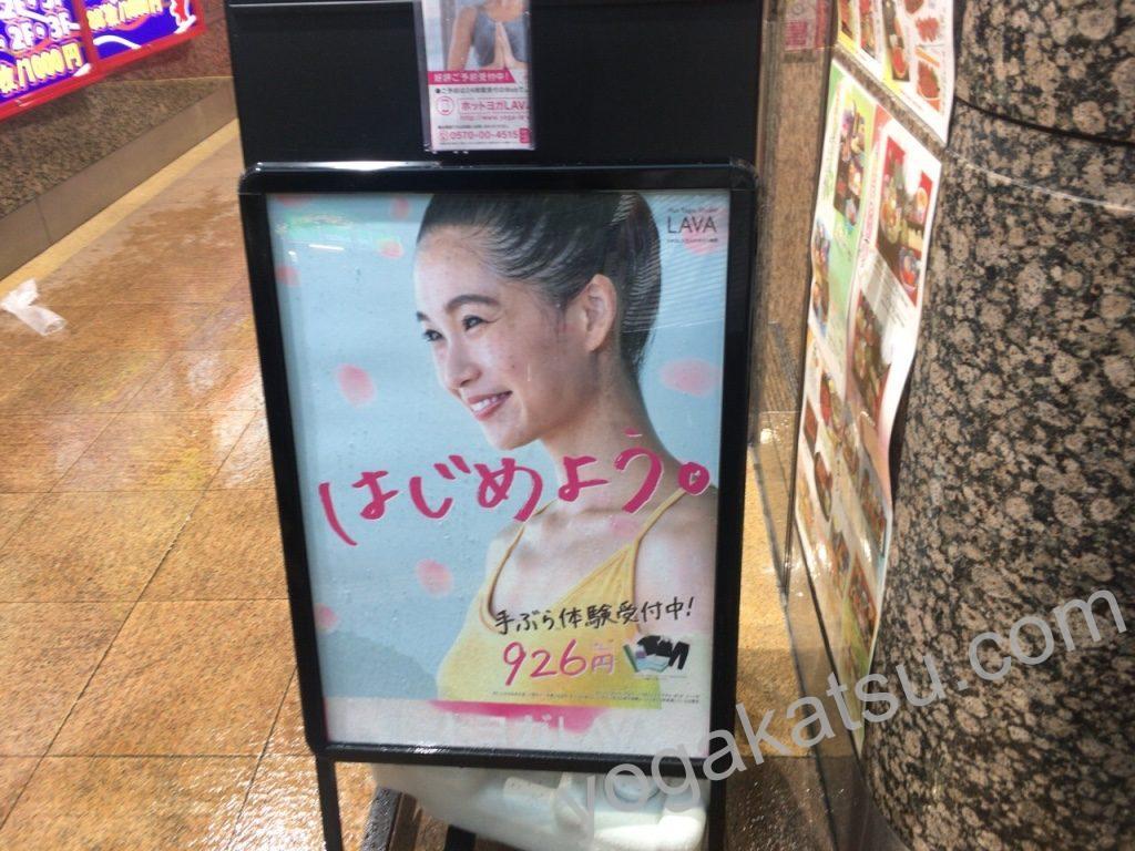 ホットヨガスタジオLAVA蒲田西口店のキャンペーン