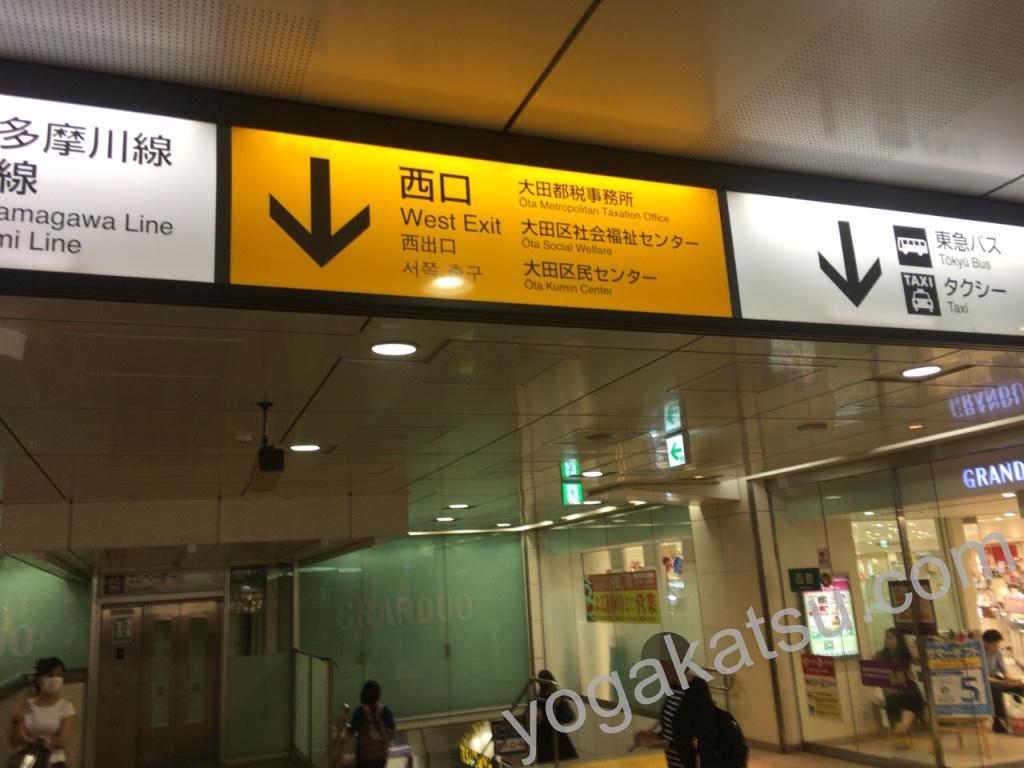 ホットヨガスタジオLAVA蒲田西口店のアクセス1