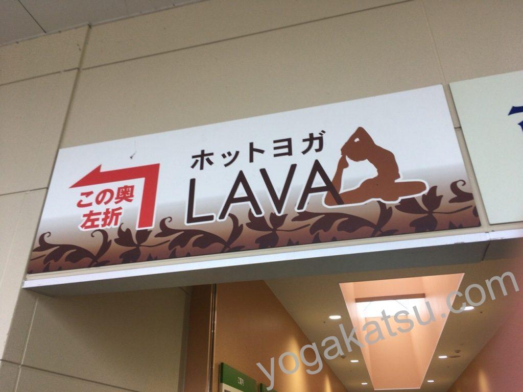 ホットヨガスタジオLAVA南大沢店までのアクセス6