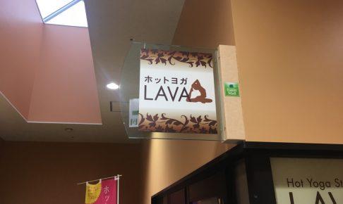 ホットヨガ lava 南大沢,lava 南大沢 口コミ