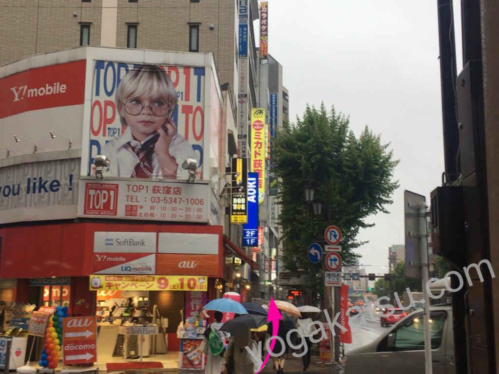 ホットヨガLAVA(ラバ)荻窪店までのアクセス4