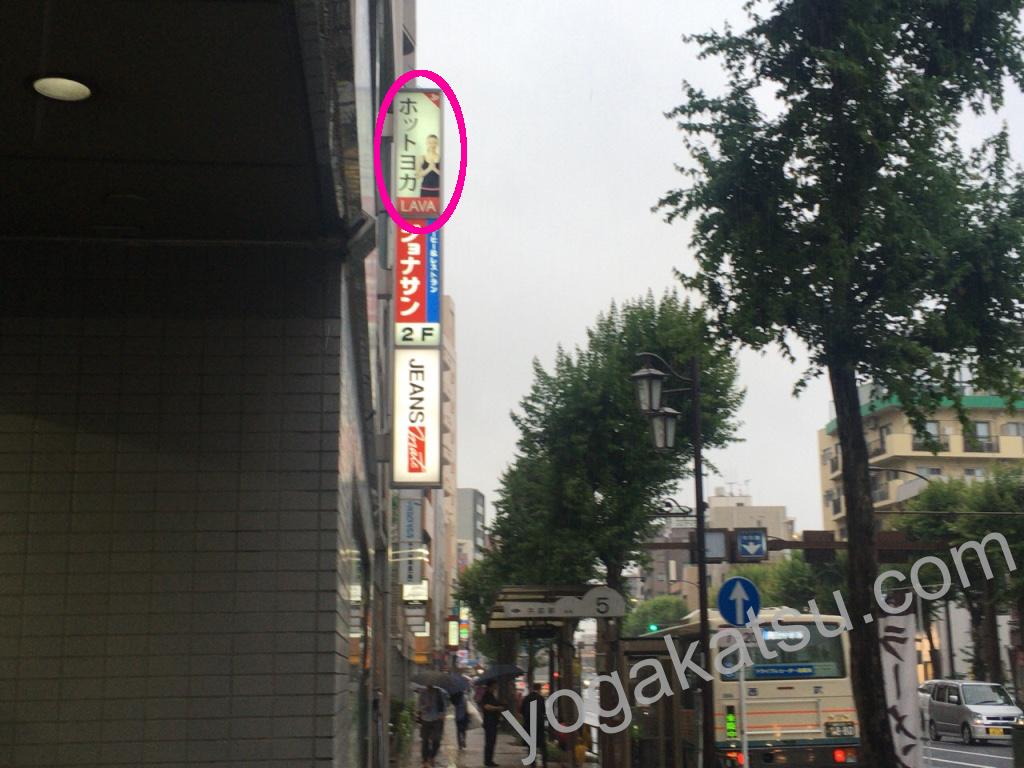 ホットヨガLAVA(ラバ)荻窪店までのアクセス5