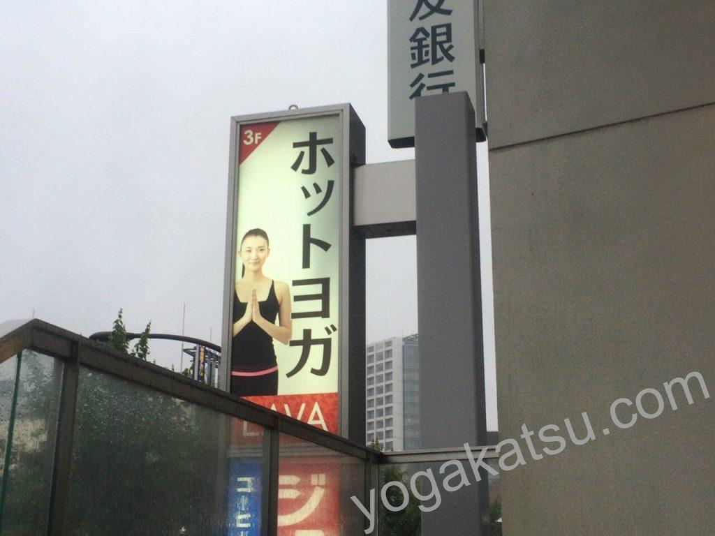 ホットヨガLAVA(ラバ)荻窪店の評判