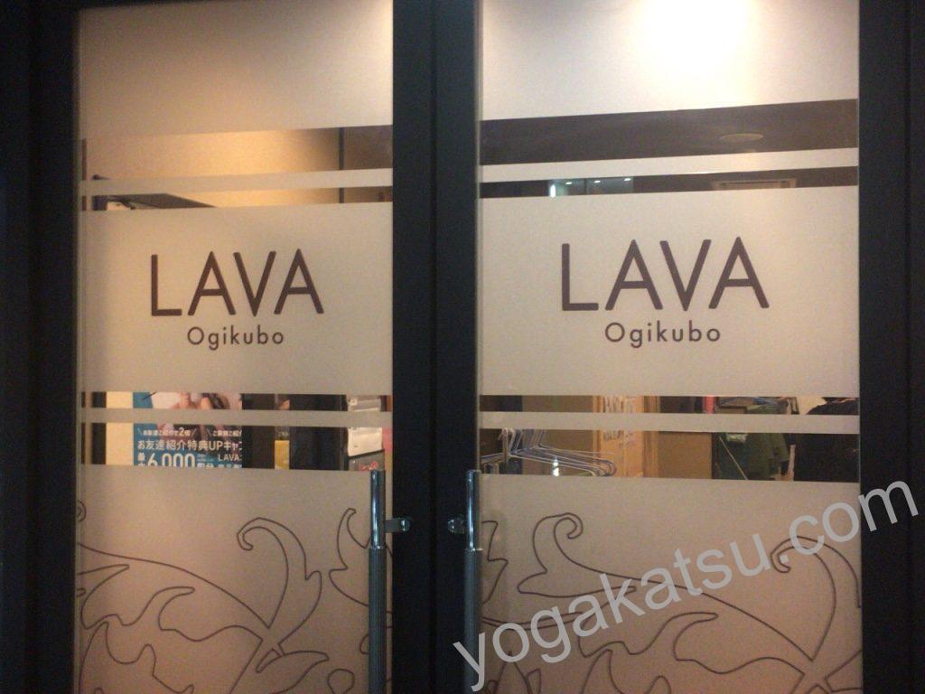 ホットヨガLAVA(ラバ)荻窪店の口コミ