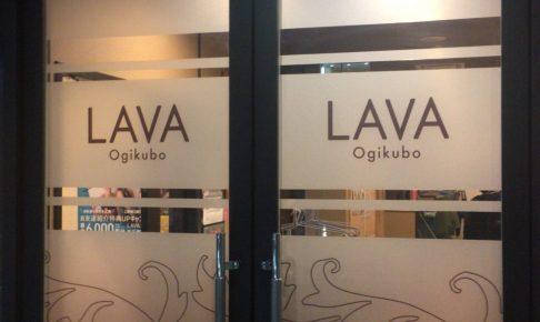 ホットヨガ 荻窪 lava,lava 荻窪 男性