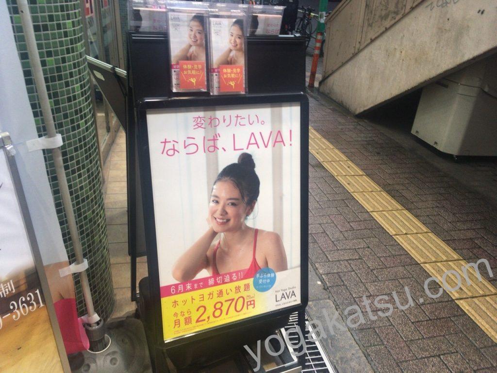 ホットヨガスタジオLAVA笹塚店のキャンペーン