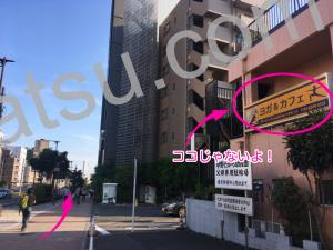 ホットヨガLAVA(ラバ)中野坂上店のアクセス4