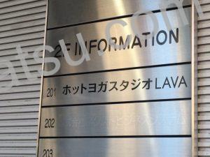 ホットヨガLAVA(ラバ)中野坂上店のアクセス6