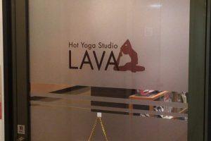 lava 中野坂上