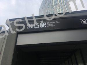 ホットヨガLAVA(ラバ)渋谷クロスタワー店のアクセス1
