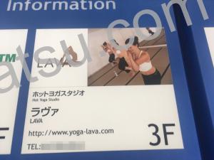 ホットヨガLAVA(ラバ)渋谷クロスタワー店の看板