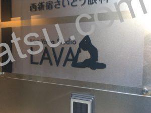 ホットヨガLAVA(ラバ)新宿新都心店のアクセス8