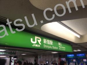 ホットヨガLAVA(ラバ)新宿新都心店のアクセス1