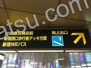 ホットヨガLAVA(ラバ)新宿新都心店のアクセス2
