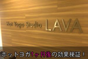 ホットヨガ 1ヶ月 効果,lava 1ヶ月