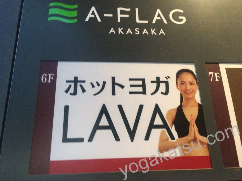 ホットヨガスタジオLAVA赤坂店までのアクセスに関する口コミ6
