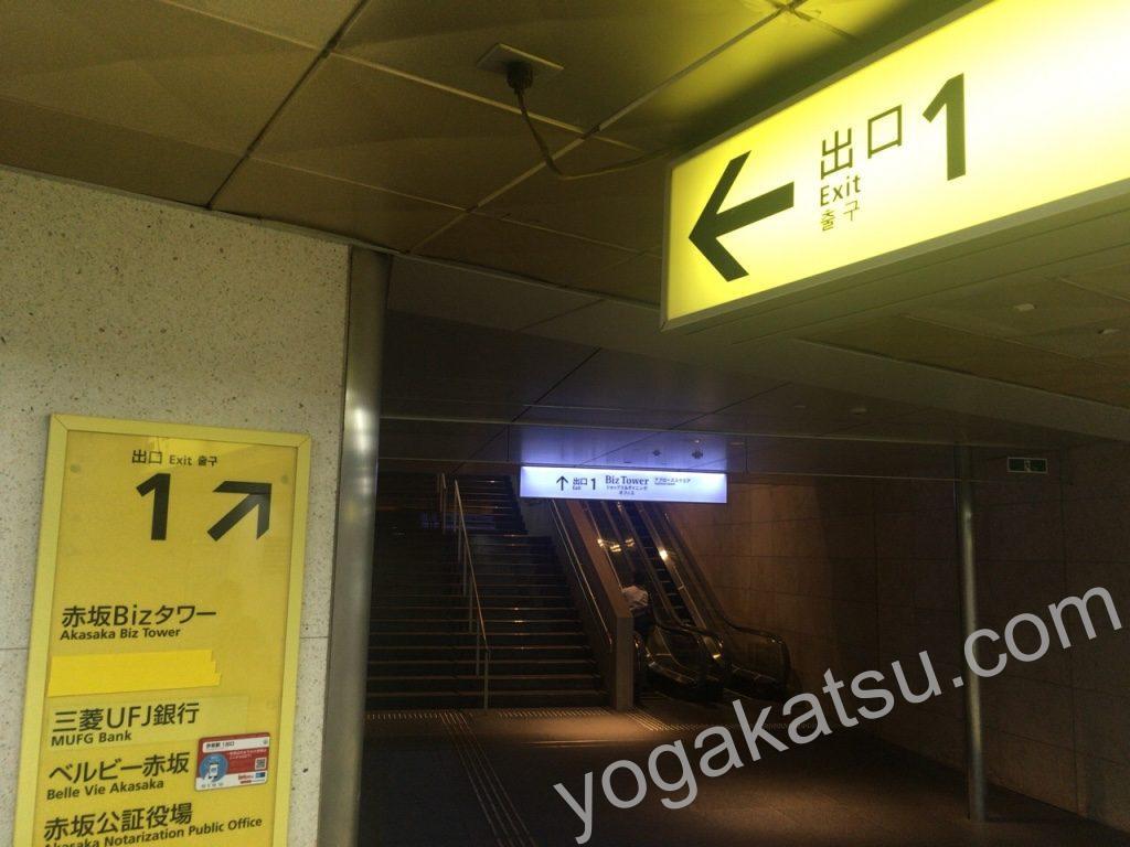 ホットヨガスタジオLAVA赤坂店までのアクセスに関する口コミ1
