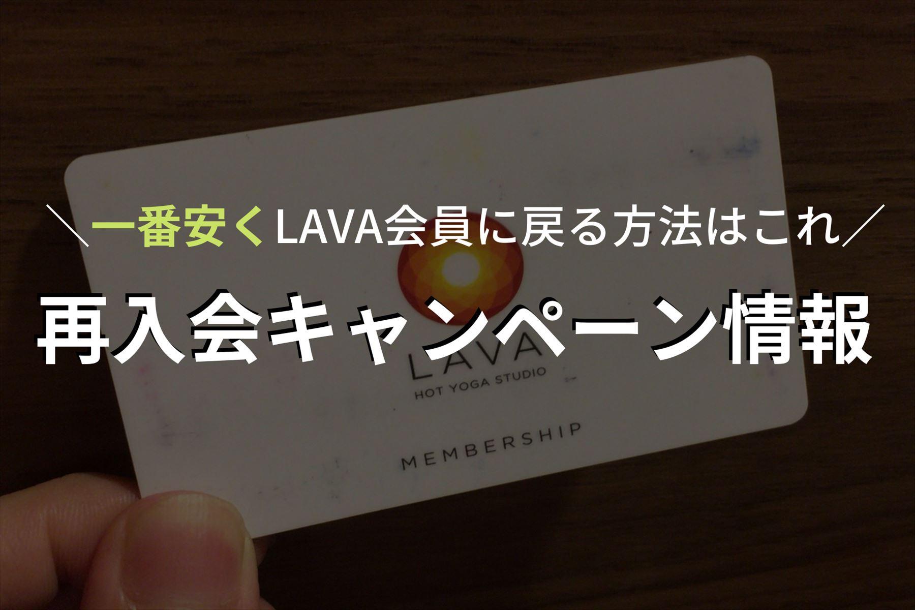 lava 再入会 キャンペーン