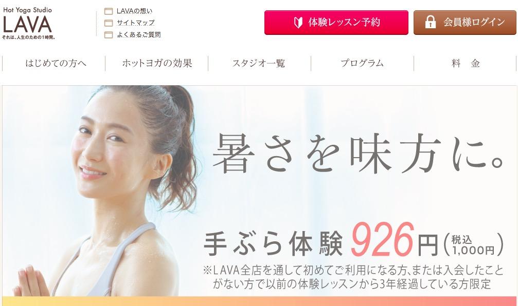 大阪在住の男性におすすめのホットヨガ教室ランキング1位(LAVA)