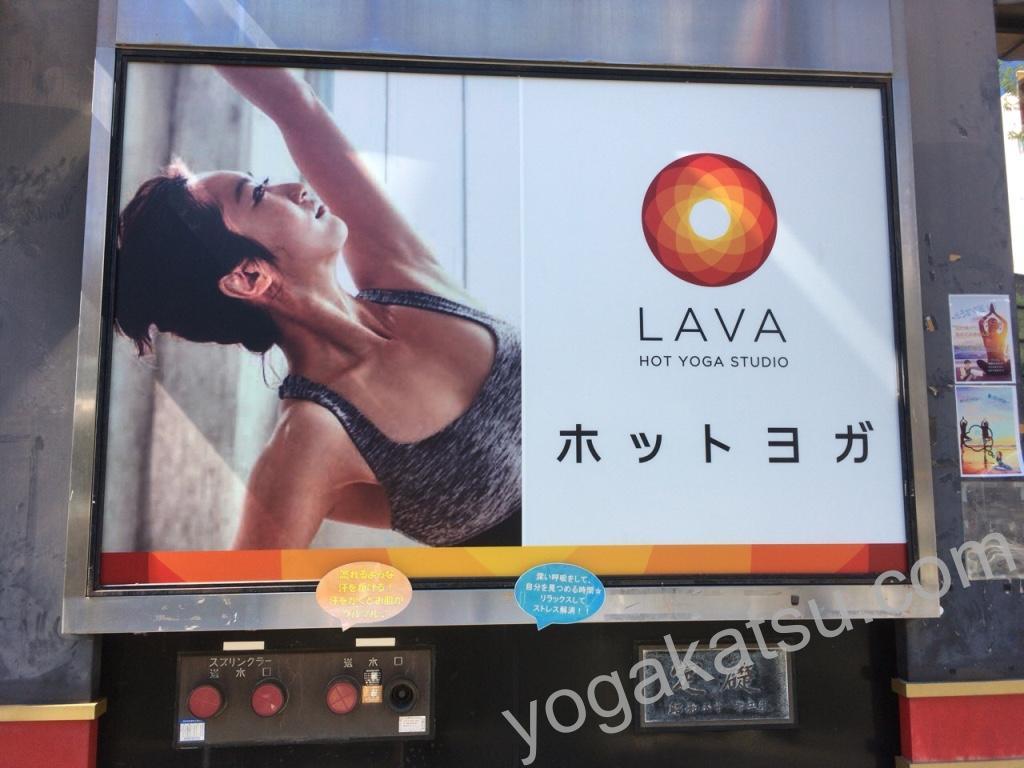 lava 横浜西口,横浜西口 ホットヨガ