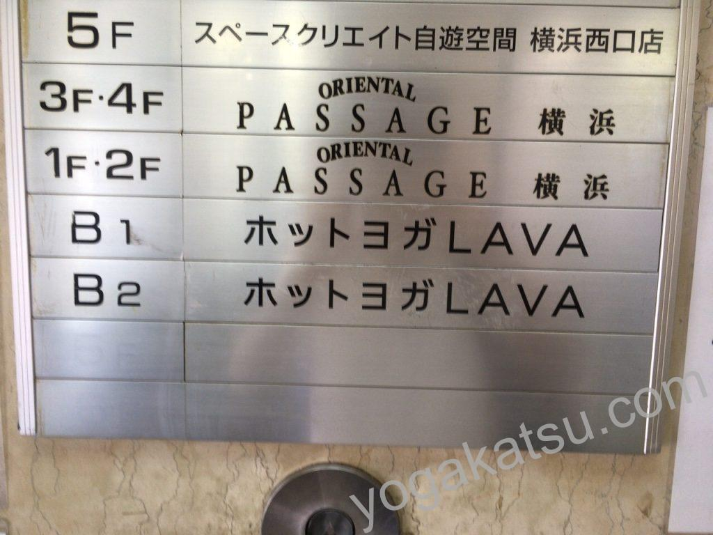 ホットヨガLAVA(ラバ)横浜西口店までのアクセスに関する口コミ9