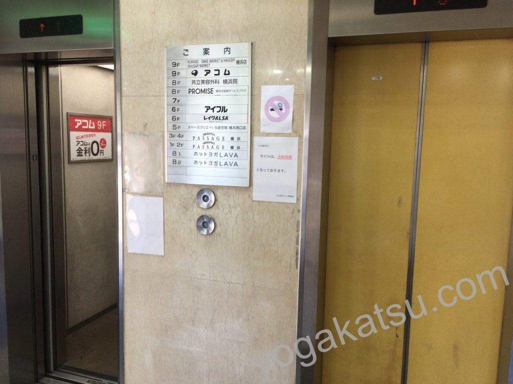 ホットヨガLAVA(ラバ)横浜西口店までのアクセスに関する口コミ10