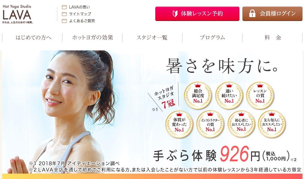 横浜で人気のホットヨガ教室LAVA(ラバ)
