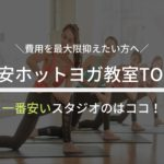 ホットヨガ 教室 東京 安い,ホットヨガ 格安 東京