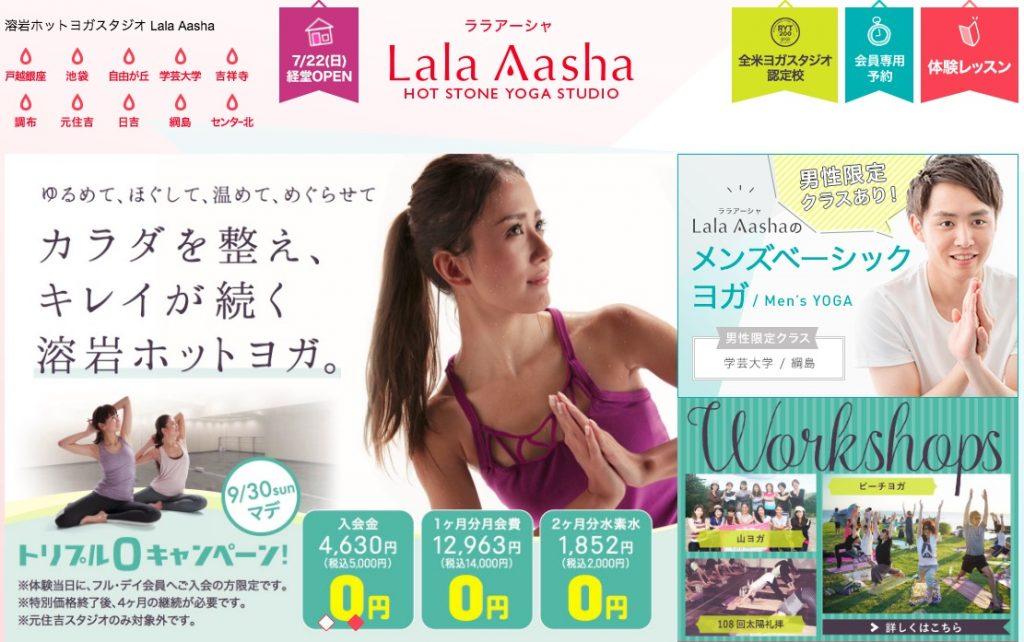 ホットヨガ初心者におすすめの東京都のヨガ教室ランキングNo5(ララアーシャ)
