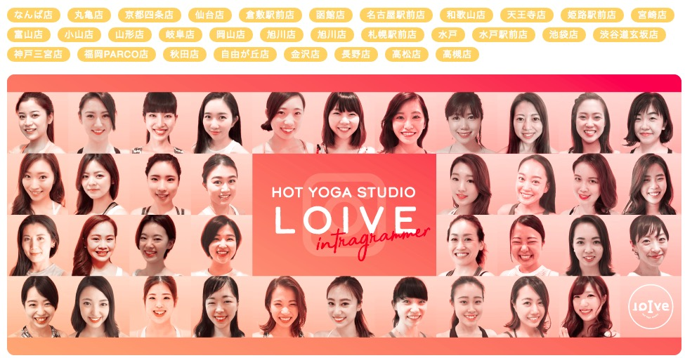 ホットヨガ初心者におすすめの東京都のヨガ教室ランキングNo4(ロイブ)