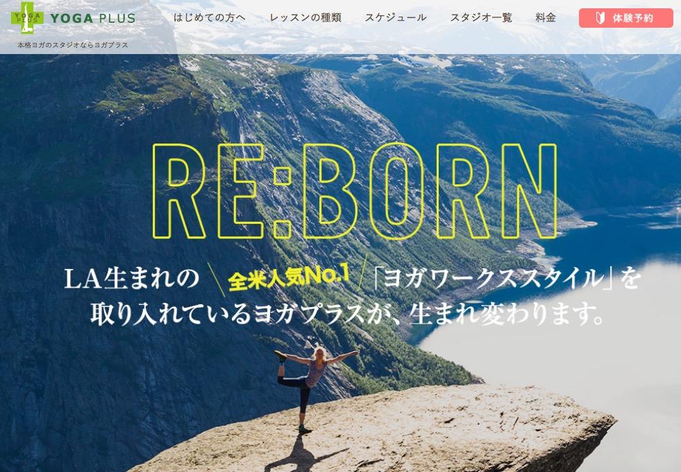 ホットヨガ初心者におすすめの東京都のヨガ教室ランキングNo3(ヨガプラス)
