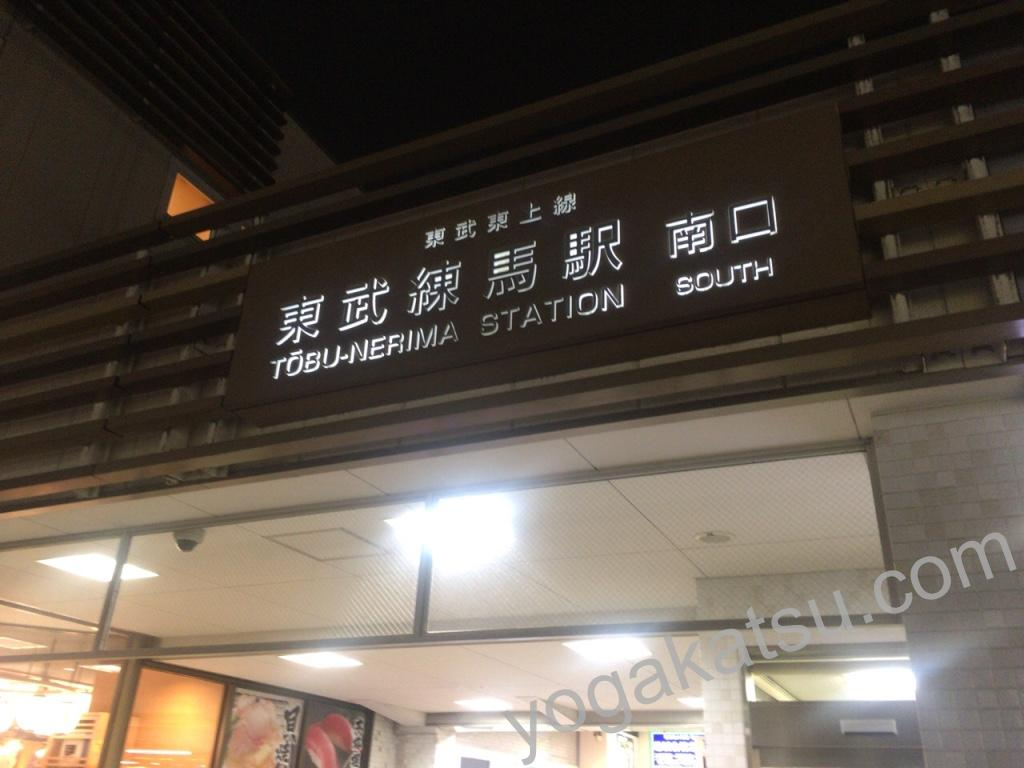 ホットヨガLAVA@東武練馬店までのアクセス1