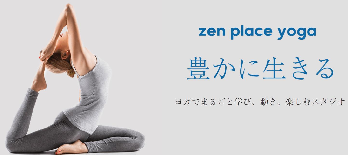 瞑想が学べるヨガ教室「ヨガプラス」