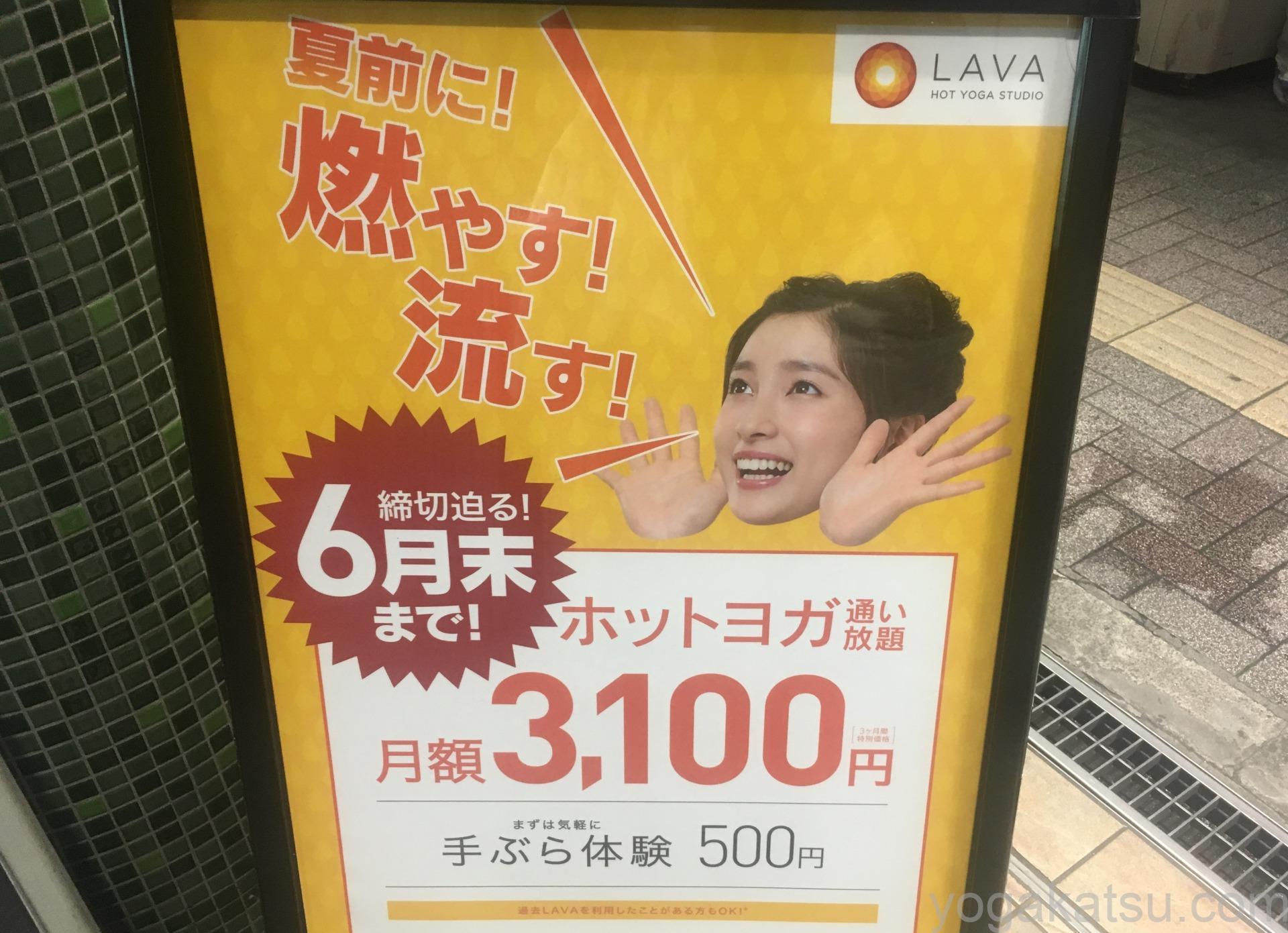 lava キャンペーン 6月