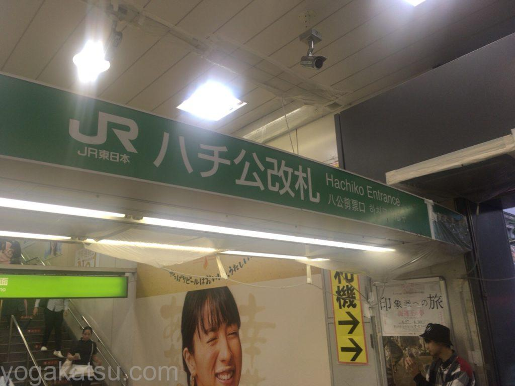 カルド渋谷店までのアクセス1
