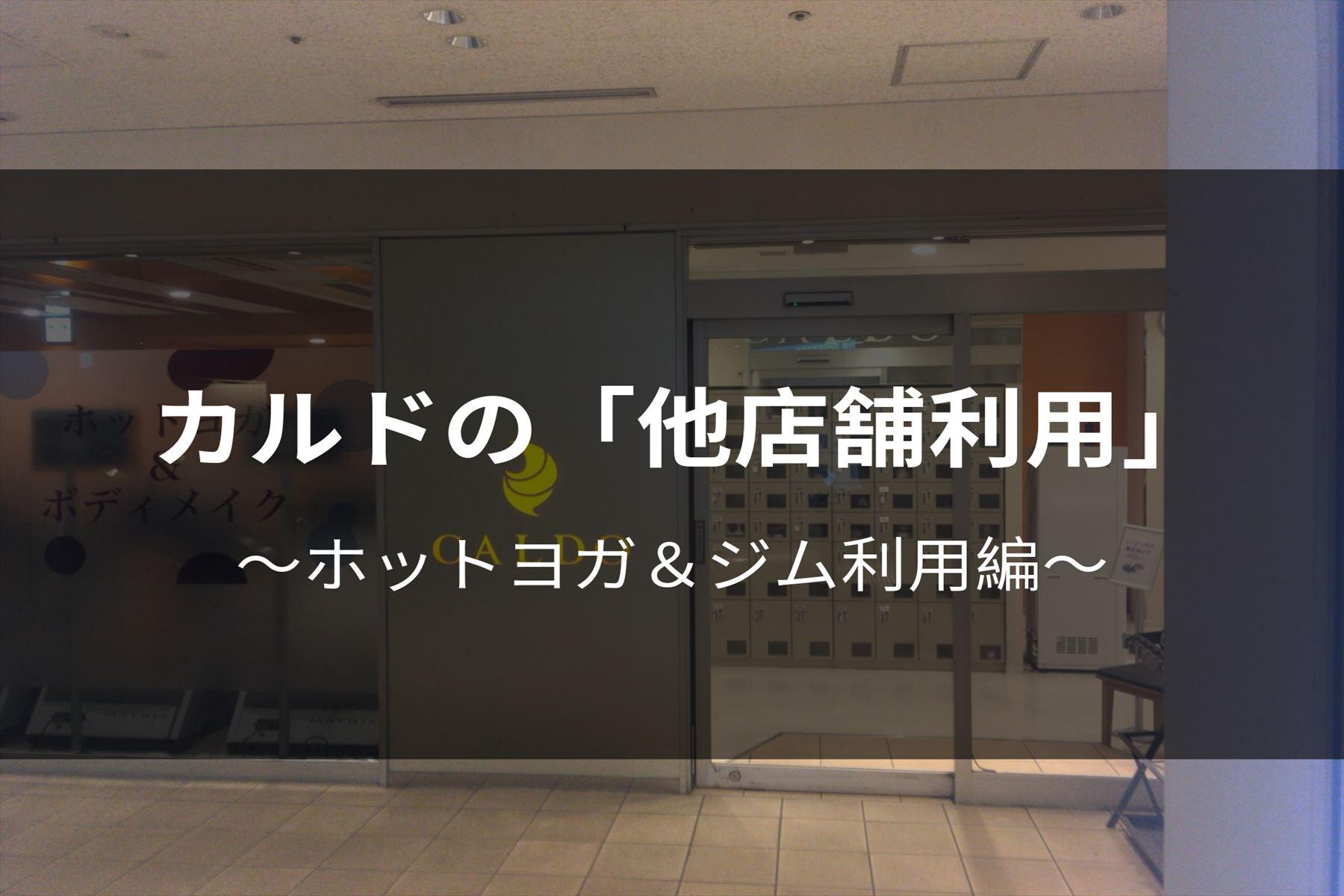 カルド ヨガ 他店舗