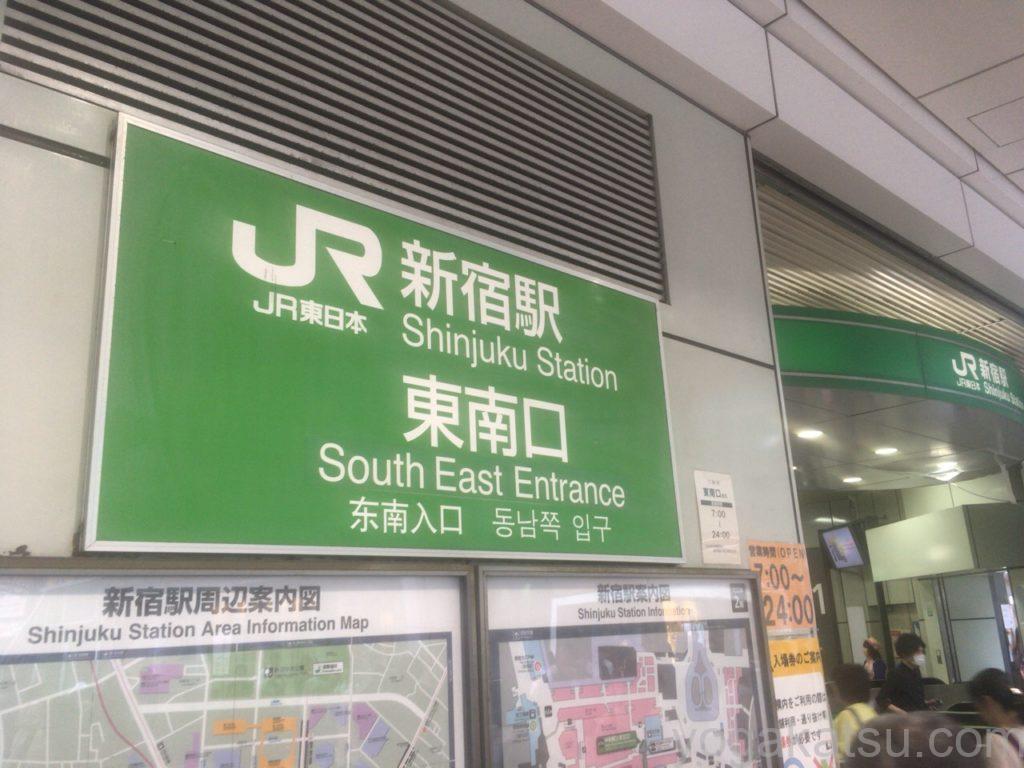 カルド新宿店までのアクセス1