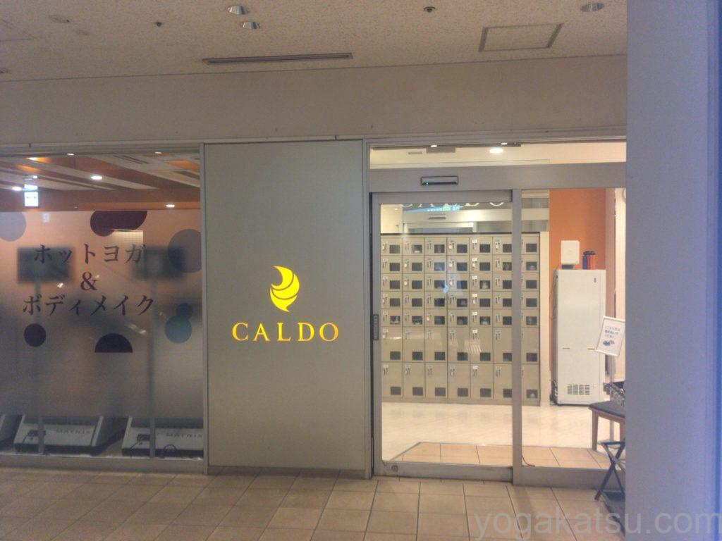 カルド新宿店の口コミ